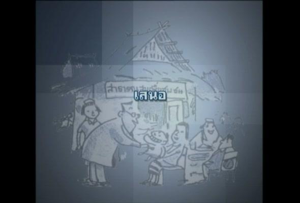 52303สุขศึกษาและการประชาสัมพันธ์งานสาธารณสุข ภาค 1/2559 รายการที่2ตอนที่1