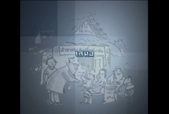 52303สุขศึกษาและการประชาสัมพันธ์งานสาธารณสุข ภาค 1/2559 รายการที่2ตอนที่2