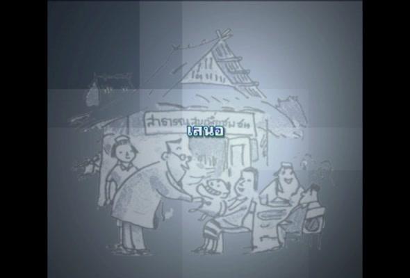52303 สุขศึกษาและการประชาสัมพันธ์งานสาธารณสุข ภาค 1/2559 รายการที่4ตอนที่1