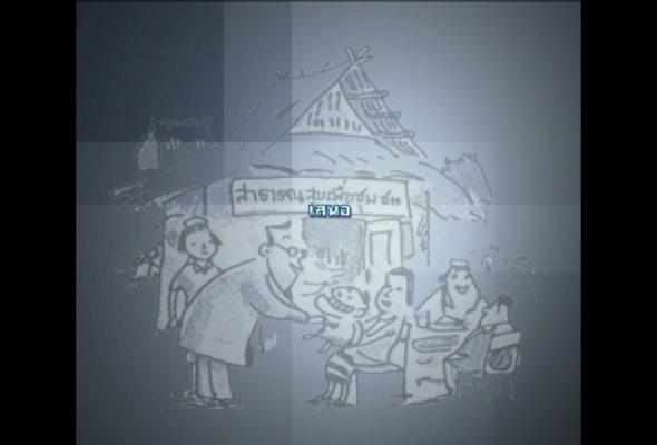 52303 สุขศึกษาและการประชาสัมพันธ์งานสาธารณสุข ภาค 1/2559 รายการที่4ตอนที่2