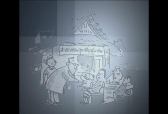 52303 สุขศึกษาและการประชาสัมพันธ์งานสาธารณสุข ภาค 1/2559 รายการที่5ตอนที่1