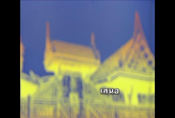 11112 วัฒนธรรมพื้นบ้านของไทยภาค 1/2559รายการที่1ตอนที่2