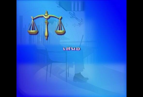 41211กฎหมายแพ่ง1:บุคคล นิติกรรม สัญญา ภาค1/2559 รายการที่1ตอนที่1