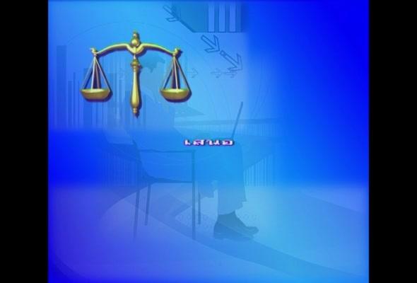 41211กฎหมายแพ่ง1:บุคคล นิติกรรม สัญญา ภาค1/2559 รายการที่3ตอนที่2