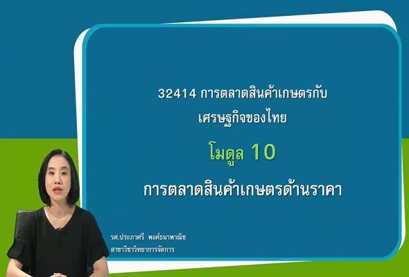 32414 โมดูล 10 โมดูลที่ 10 การตลาดสินค้าเกษตรด้านราคา
