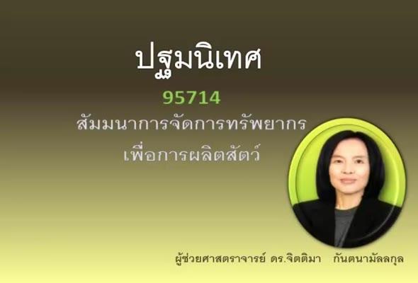95714 ปฐมนิเทศชุดวิชา