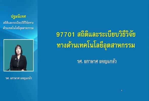 97701 ปฐมนิเทศชุดวิชา