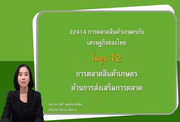 32414 โมดูล12 การตลาดสินค้าเกษตรด้านการส่งเสริมการตลาด