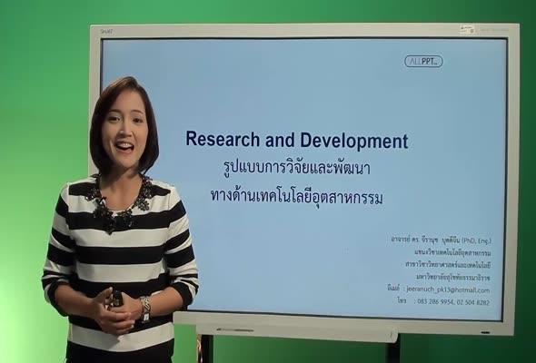 97701 โมดูล 9 รูปแบบการวิจัยและพัฒนาทางด้านเทคโนโลยีอุตสาหกรรม