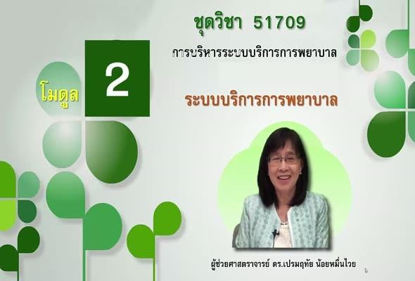 51709 โมดูล 2 ระบบบริการการพยาบาล