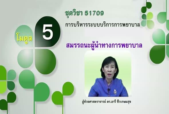 51709 โมดูล 5 สมรรถนะผู้นำทางการพยาบาล