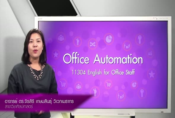 11304 Office Automation