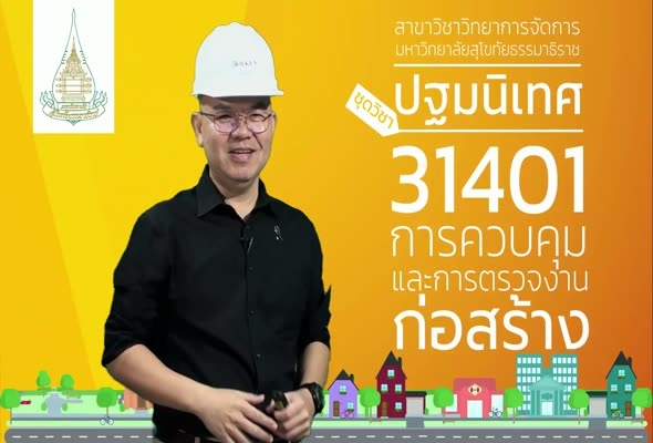 e-Learning  31401  ปฐมนิเทศ