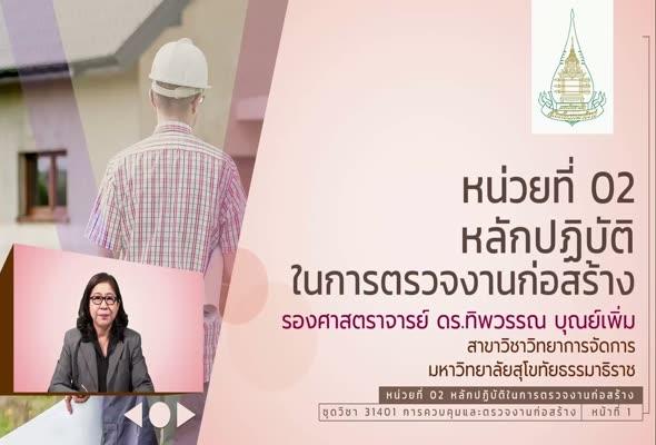 31401 หน่วยที่ 2 หลักปฎิบัติในการตรวจงานก่อสร้าง
