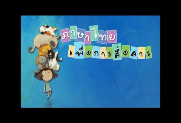 10161 ภาษาไทยเพื่อการสื่อสาร รายการที่ 3