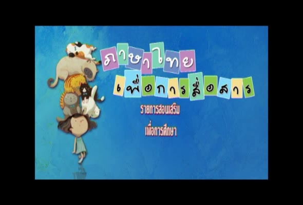 10161 ภาษาไทยเพื่อการสื่อสาร รายการที่ 8