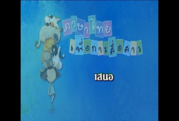 10161 ภาษาไทยเพื่อการสื่อสาร รายการที่ 9