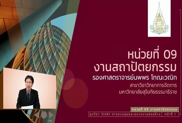31401 หน่วยที่ 9 งานสถาปัตยกรรม