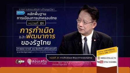 สอนเสริม 80111 หน่วยที่ 01 การกำเนิดและพัฒนาการของรัฐไทย