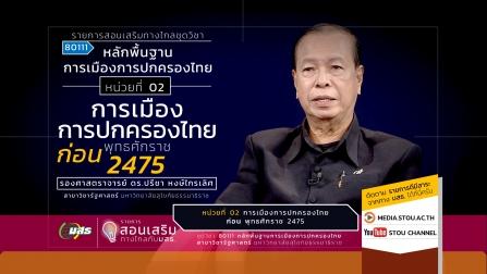 สอนเสริม 80111 หน่วยที่ 02 การเมืองการปกครองไทยก่อนพุทธศักราช 2475