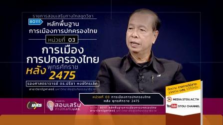 สอนเสริม 80111 หน่วยที่ 03 การเมืองการปกครองไทยหลังพุทธศักราช 2475