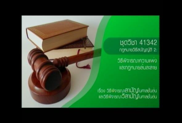 41342 กฎหมายวิธีสบัญญัติ 2 รายการที่ 2