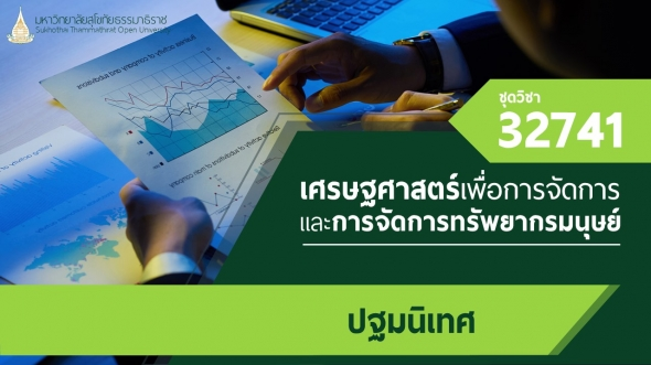 e-Learning 32741 ปฐมนิเทศ