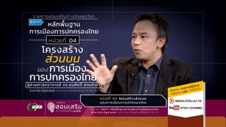สอนเสริม 80111 หน่วยที่ 04 โครงสร้างส่วนบนของการเมืองการปกครองไทย
