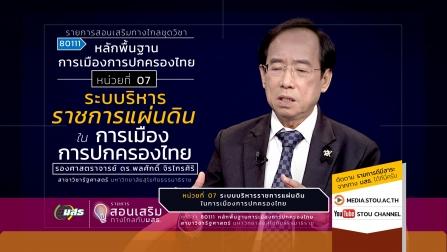 สอนเสริม 80111 หน่วยที่ 07 ระบบบริหารราชการแผ่นดินในการเมืองการปกครองไทย
