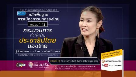 สอนเสริม 80111 หน่วยที่ 13 กระบวนการทำให้เป็นประชาธิปไตยของไทย