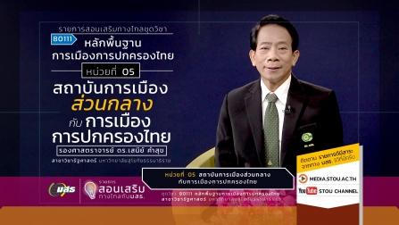 สอนเสริม 80111 หน่วยที่ 05 สถาบันการเมืองส่วนกลางกับการเมืองการปกครองไทย