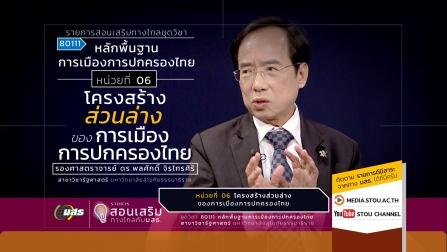 สอนเสริม 80111 หน่วยที่ 06 โครงสร้างส่วนล่างของการเมืองการปกครองไทย