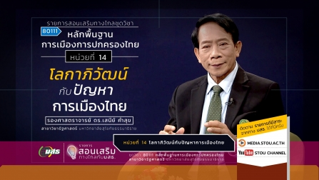 สอนเสริม 80111 หน่วยที่ 14 โลกาภิวัฒน์กับปัญหาการเมืองไทย