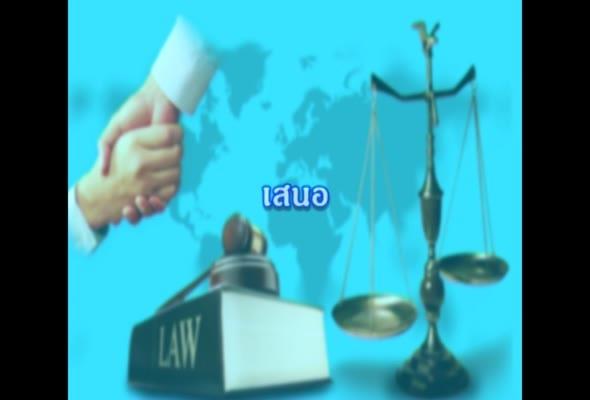 41451 กฎหมายระหว่างประเทศ รายการที่4