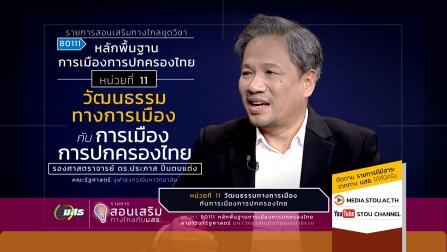 สอนเสริม 80111 หน่วยที่ 11 วัฒนธรรมทางการเมืองกับการเมืองการปกครองไทย