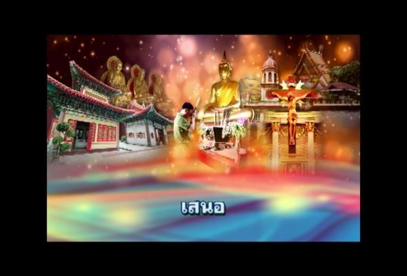 12304 ความเชื่อกับศาสนาในสังคมไทยรายการที่ 1