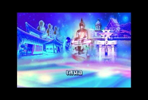 12304 ความเชื่อกับศาสนาในสังคมไทย รายการที่ 7