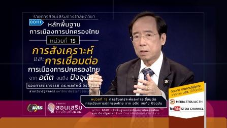 สอนเสริม 80111 หน่วยที่ 15 การสังเคราะห์และการเชื่อมต่อการเมืองการปกครองไทยจากอดึตจนถึงปัจจุบัน
