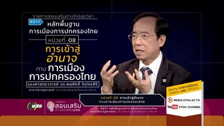สอนเสริม 80111 หน่วยที่ 08 การเข้าสู่อำนาจาทางการเมืองการปกครองไทย