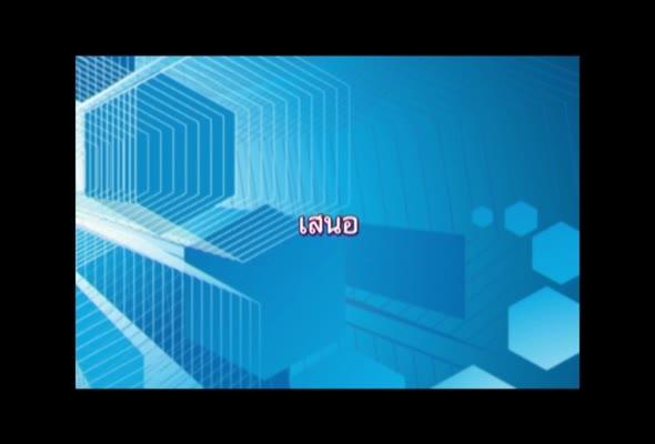 12307 วิทยาศาสตร์และเทคโนโลยีของไทย ตอนที่9