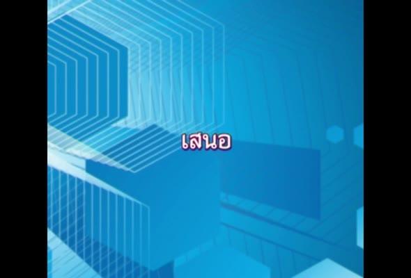 12307 วิทยาศาสตร์และเทคโนโลยีของไทย ตอนที่10