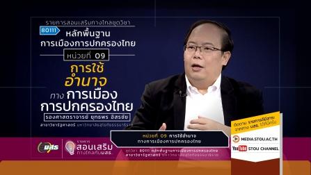 สอนเสริม 80111 หน่วยที่ 09 การใช้อำนายทางการเมืองการปกครองไทย