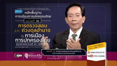 สอนเสริม 80111 หน่วยที่ 10 การตรวจสอบและถ่วงดุลอำนาจในการเมืองการปกครองไทย