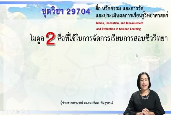 29704 โมดูล 2 สื่อที่ใช้ในการจัดการเรียนการสอนชีววิทยา