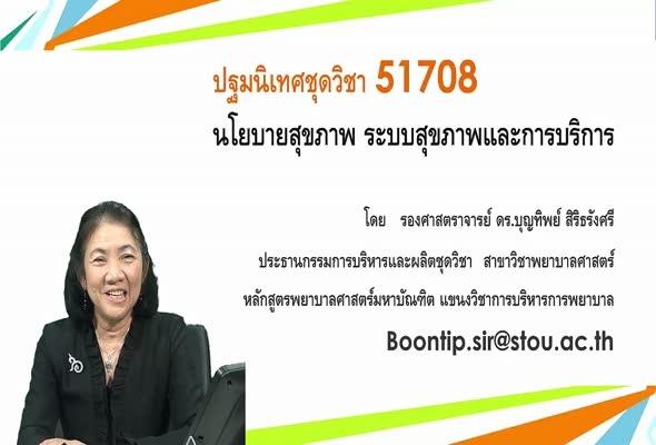 51708 ปฐมนิเทศชุดวิชา