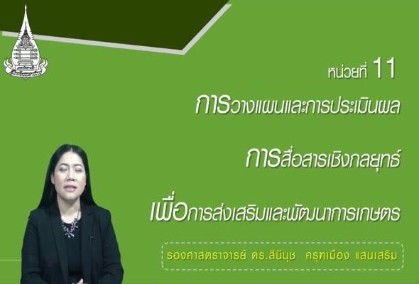 91727 หน่วยที่ 11 การวางแผนและการประเมินผลการสื่อสารเชิงกลยุทธ์เพื่อการส่งเสริมและพัฒนาการเกษตร