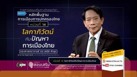 สอนเสริม80111 หน่วยที่ 14 โลกาภิวัตน์กับปัญหาการเมืองไทย