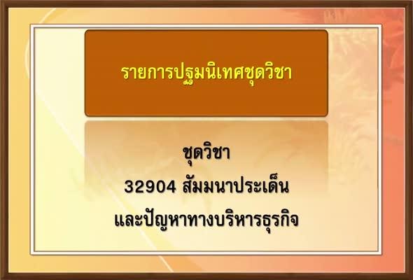 32904  ปฐมนิเทศ
