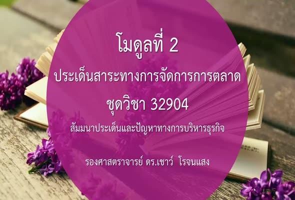 32904 Module 2 ประเด็นสาระทางการจัดการการตลาด