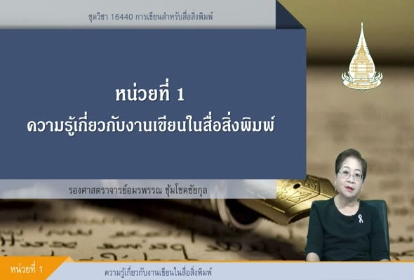 e Learning 16440 หน่วยที่ 1 ความรู้เกี่ยวกับงานเขียนในสื่อสิ่งพิมพ์
